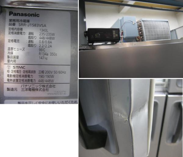 17A2901S '13パナソニック 縦型4ドア冷蔵庫 SRR-J1583VSA 中古 1460x800x1950