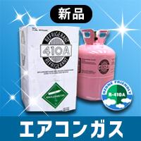 新品エアコンガス